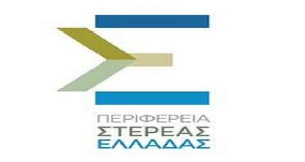 Περιφέρεια Στερεάς Ελλάδας: επιχορήγηση 1.069 επιχειρήσεις με 25εκατ. € |  Sirios FM