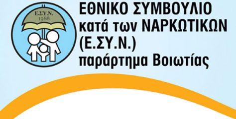 Διαδικτυακή εκδήλωση του ΕΣΥΝ για τη χρήση ουσιών στην πανδημία