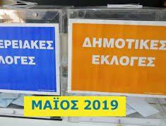 Επίσημα: οι σταυροί των υποψηφίων δημοτικών συμβούλων στο Δ. Λεβαδέων