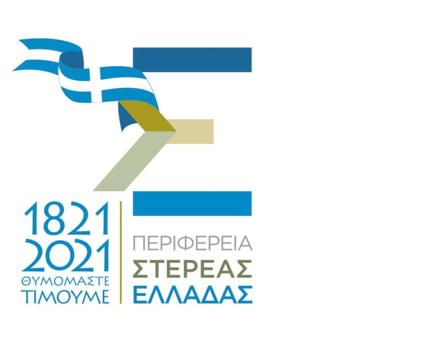 Εργασία : Προσλήψεις για την Περιφέρεια Στερεάς Ελλάδας