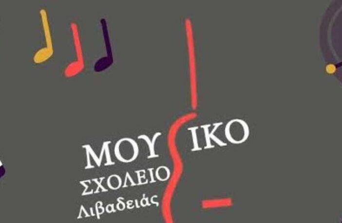 Ξεκινούν σήμερα οι αιτήσεις για το Μουσικό Σχολείο Λιβαδειάς