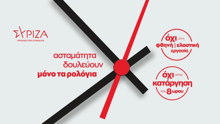 Ν.Ε ΣΥΡΙΖΑ – Π.Σ Βοιωτίας: Να αποσυρθεί τώρα το αντεργατικό νομοσχέδιο έκτρωμα